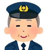 警察のおじさん