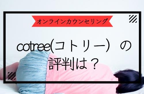 cotree(コトリー)の評判は?