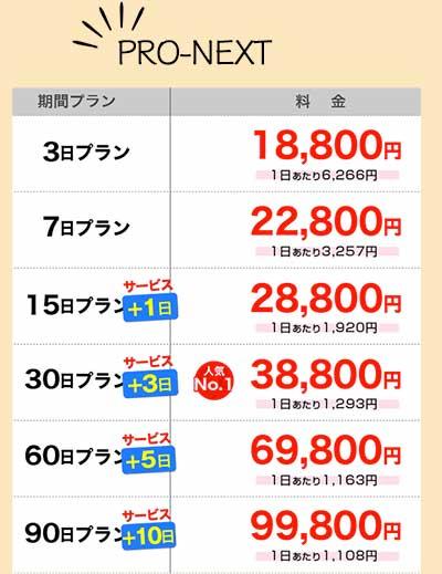 PRO-NEXTの価格