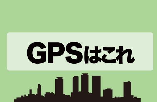 GPS おすすめ
